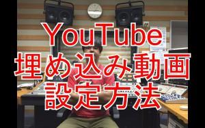 YouTube 動画 埋め込み 方法