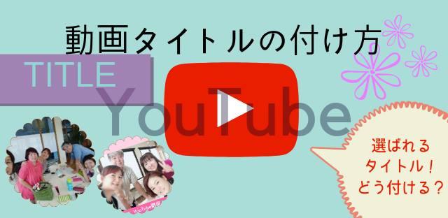 YouTubeで見られる動画になる為のコツ教えます